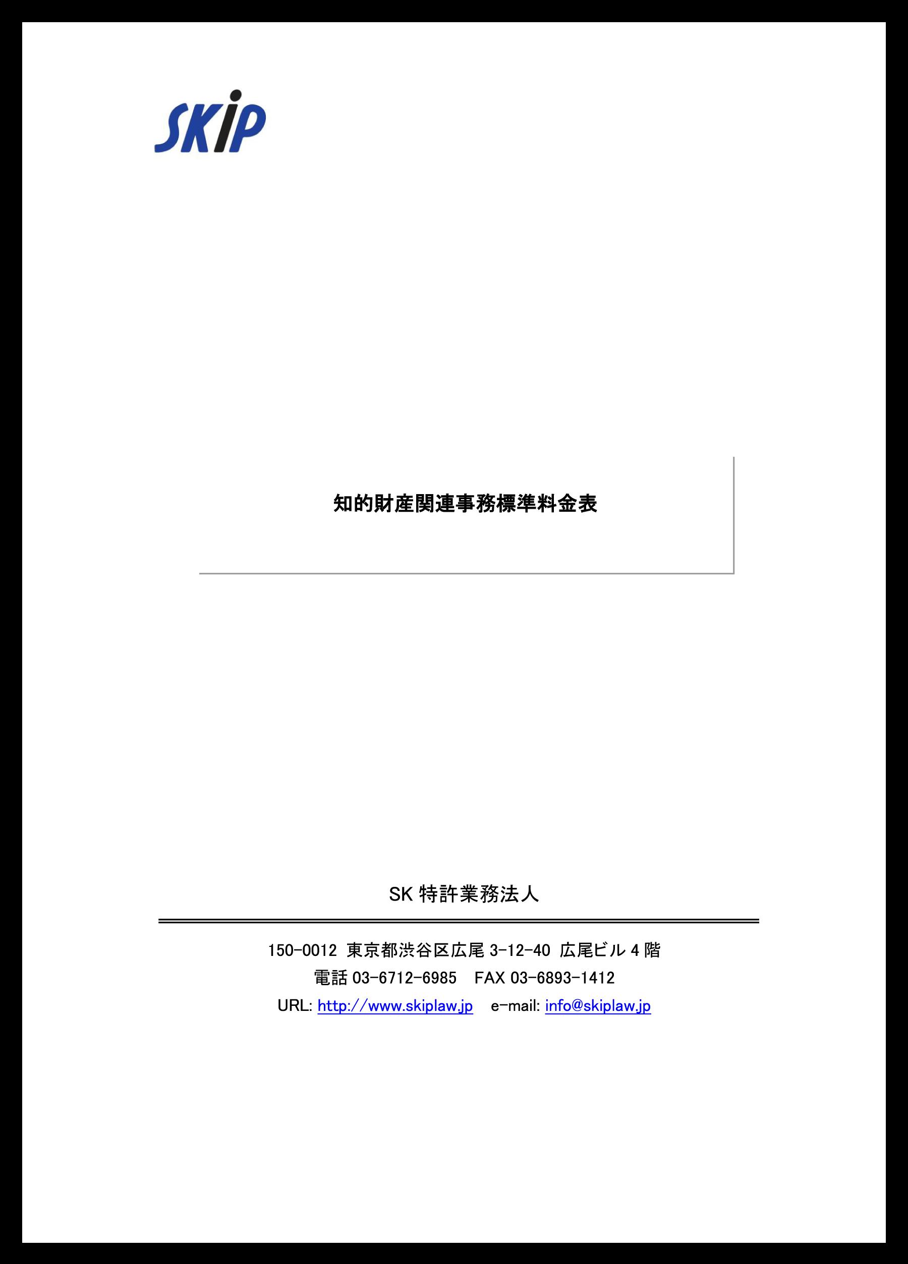 SK特許業務法人料金表